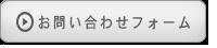 お問い合わせフォーム:ボタン